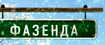 """BERRYALLOC В ОЧЕРЕДНОМ ПРОЕКТЕ """"ФАЗЕНДЫ"""""""