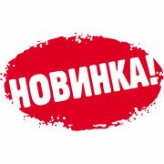 НОВАЯ КОЛЛЕКЦИЯ!