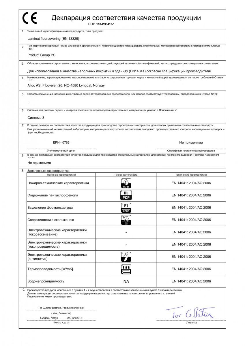 Декларация соответствия качества продукции BerryAlloc Grand Avenue Stone