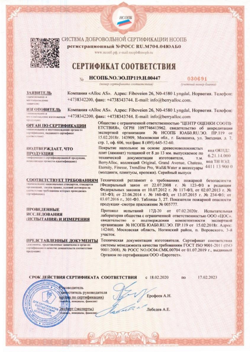 Пожарный сертификат КМ2 (1 стр.)