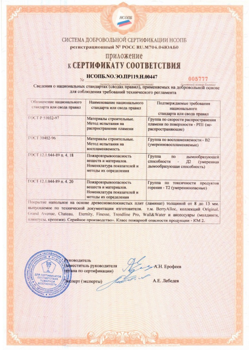 Пожарный сертификат КМ2 (2 стр.)
