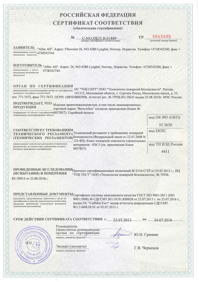 Пожарный сертификат на Alloc, стр. 1