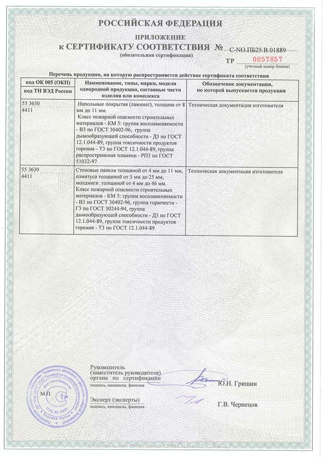 Пожарный сертификат на Alloc, стр. 2